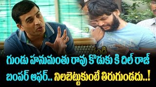 Dil Raj Bumper Offer to Gundu Hanumantha Rao Son | Gundu Hanumantha Rao Is No More | TTM