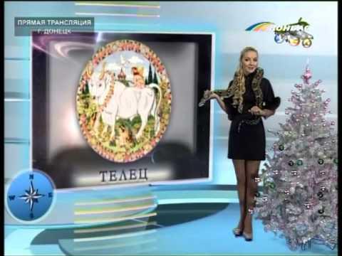 ТК Донбасс - Астрологический прогноз на 2013 год Змеи