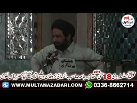 Allama Syed Alamdar Hussain Naqvi I Majlis e Aza 12 Ramzan 2019 I
