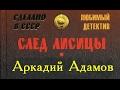 Аркадий Адамов След лисицы 4 mp3
