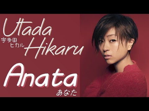 Utada Hikaru (宇多田ヒカル) - Anata (あなた) [Jnp|Rom|Vostfr]