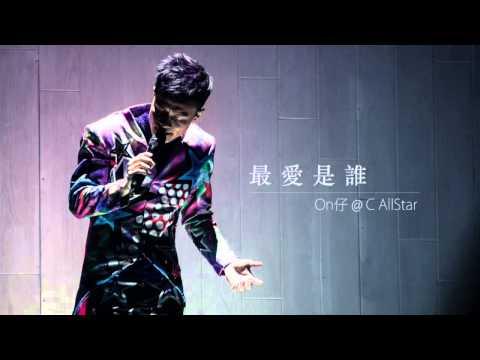 最愛是誰 (Radio Live) - On仔 @ C AllStar x 區瑞強(原唱:林子祥)
