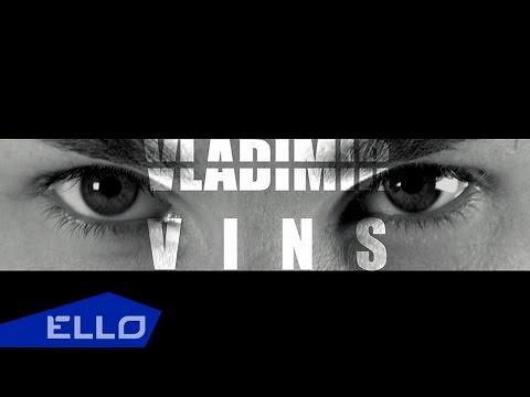 Владимир Винс - Хватит / ELLO UP^ /