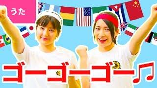 【♪うた】ゴーゴーゴー(運動会の歌)応援合戦〈振り付き〉【手あそび・こどものうた】Japanese Children's Song, Nursery Rhymes & Finger Plays