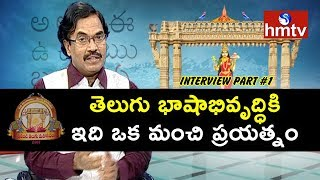 Suddala Ashok Teja Interview On Telugu Language Importance and WTC 2017 #1 | hmtv News