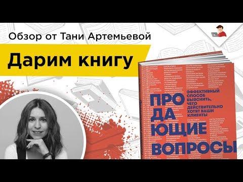 #tolevelup 4 — Дарим книгу! «Продающие вопросы»