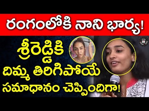 Nani Wife Strong Counter To Sri Reddy | Latest Celebs News & Updates | Tollywood 2018 Film News