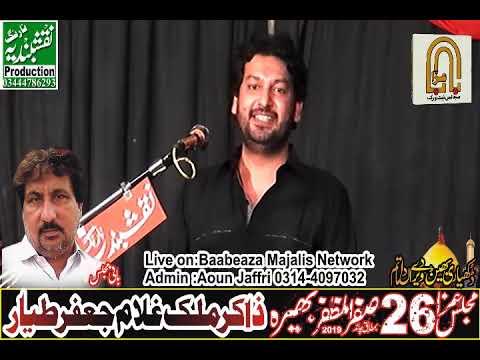 Zakir Ali Imran Jaffri 26 Ssfar 2019 Bhera Jalsa Jaffar Tyyar (www.Baabeaza.com)