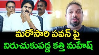 Kathi Mahesh Shocking Comments On Pawan Kalyan | Janasena Party | Top Telugu Media