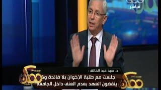 #ممكن | وزير التعليم العالي : جلست مع طلبة الإخوان وكانو ينقضون العهد بعدم العنف داخل الجامعة
