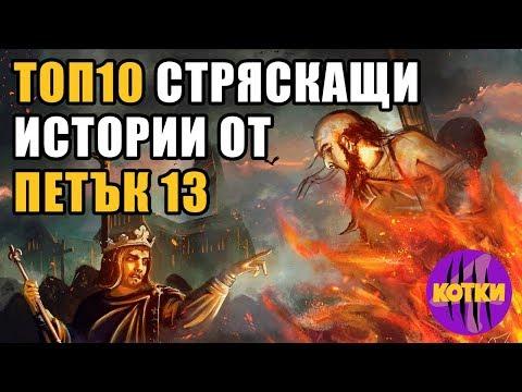 Top 10 Плашещи събития станали на ПЕТЪК 13-и, които са истина