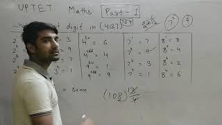 UPTET 2019 Maths Important TRICKS Questions