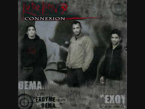 Rebellion connection-ta oneira yparxoun gia na ginontai