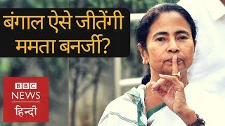 Bengal में हिंसा और BJP से लड़ाई के बीच Mamata Banerjee का जीत वाला दांव (BBC HINDI)