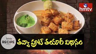 Tavva Fruit Recipe | How To Make Tavva Fruit | Telugu Vantalu | hmtv