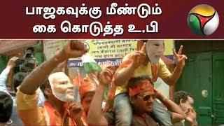 பாஜகவுக்கு மீண்டும் கை கொடுத்த உ.பி | BJP | Uttar Pradesh