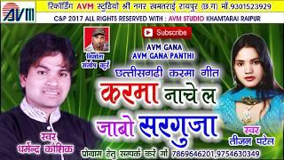 Cg song-Karma nachela jabo sarguja-Dharmendr kaushik-Tijan patel-Chhattisgarhi geet-HD DJ video 2017