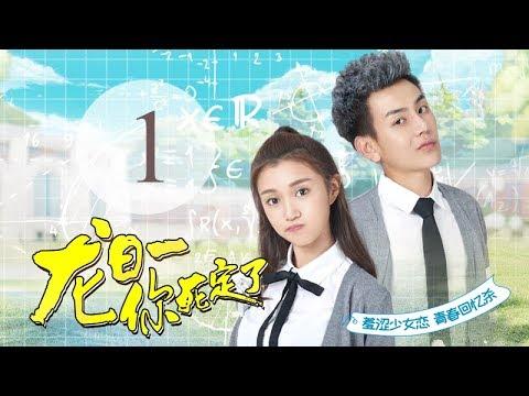 陸劇-龍日一,你死定了-EP 01