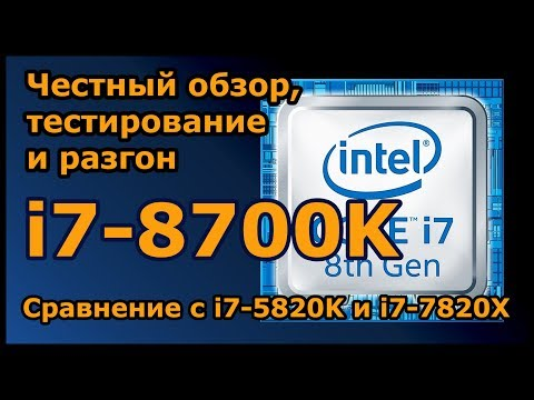 i7-8700K - обзор, тестирование и разгон