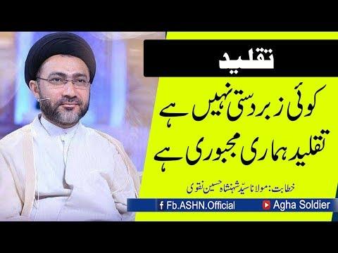 کوئی زبردستی نہیں ہے  تقلید ہماری مجبوری ہے.... خطاب: مولانا سیّد شہنشاہ حسین نقوی