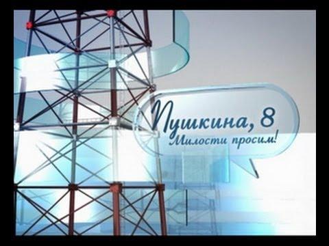 ток-шоу Пушкина, 8 от 30.12.2013г._социальные итоги 2013 года