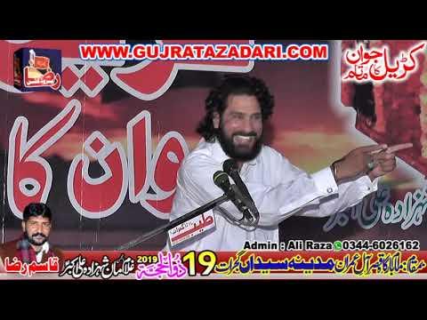 Zakir Ijaz Hussain Jandve | 19 Zilhaj 2019 | Madina Syedan Gujrat || Raza Production