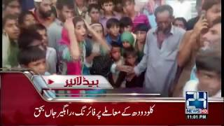 News Headlines | 11:00 PM  | 24 June 2018 | 24 News HD
