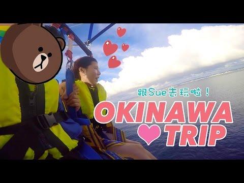 OKINAWA TRIP-【跟Sue去玩啦!】