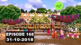 Kalyana Veedu | Tamil Serial | Episode 168 | 31/10/18 |Sun Tv |Thiru Tv