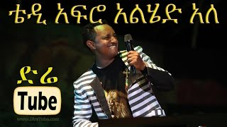 Teddy Afro - Alhed Ale - [NEW! Single 2015]