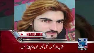 News Headlines | 11:00 PM | 19 February 2018 | 24 News HD