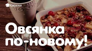 Овсянка по-новому! Непревзойденное блюдо, которое скрасит самое унылое утро!