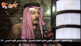 يقين | محمد بن سويلم من قبيلة الحويطات : نوحد صفوفنا لمحاربة الارهاب
