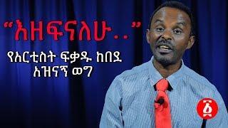 "Artist Fekadu Kebede Funny Monologue ""Ezefnalehu"""