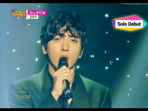 [Solo Debut] Jung Yong Hwa - One Fine Day , 정용화 - 어느 멋진 날, Show Music core 20150124