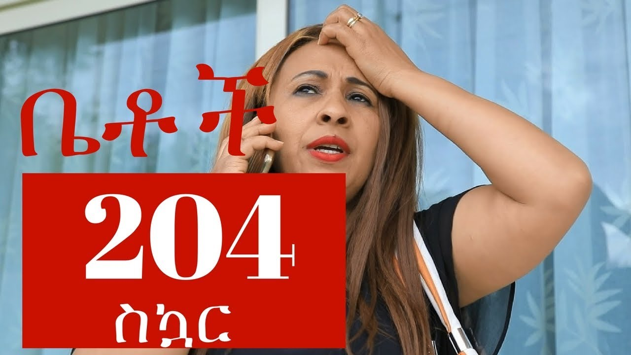 Betoch Part Amharic 204 Comedy Ethiopian Series Drama By EBC