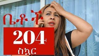 Betoch Drama - Part 204 (Ethiopian Drama)