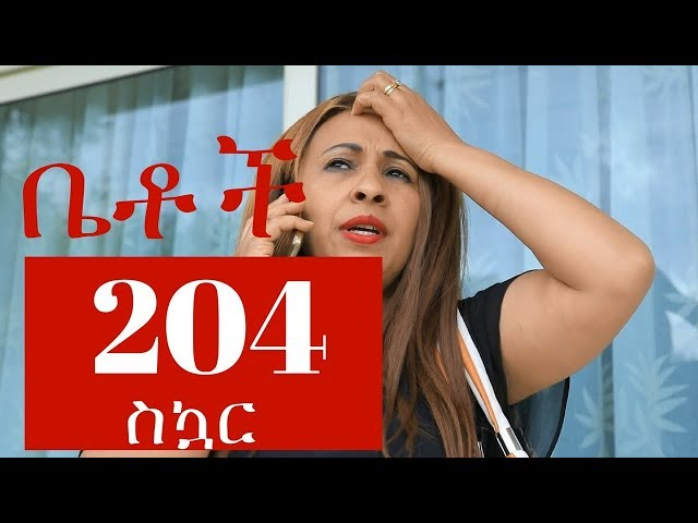 Betoch Comedy Drama Episode 204