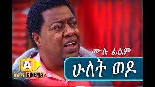 ሁለት ወዶ Ethiopian Movie Hulet Wedo - 2018 ሙሉፊልም