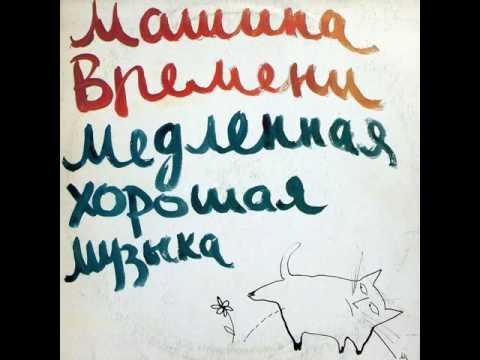Машина Времени, Андрей Макаревич - Бурьян Породил Бурьян