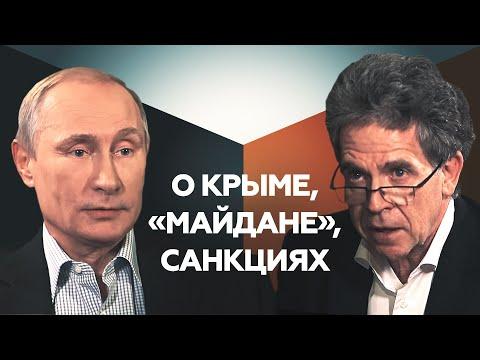 Владимир Путин: Реакцию Запада на присоединение Крыма в Москве считают абсолютно неадекватной