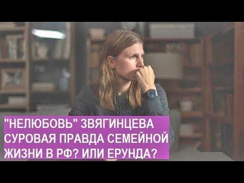 Стоит ли смотреть НЕЛЮБОВЬ Звягинцева? Суровая правда семейной жизни в РФ или бесформенная ересь?