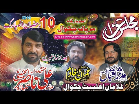 Live Majlis 10 Ramzan 2019 Imambargah Sarpak Chakwal