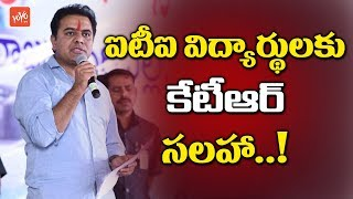 KTR Full Speech | Inauguration of ITI College Building Mandepally, Rajanna Sircilla