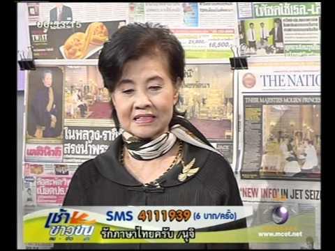 เรียนรู้ภาษาไทย อ.กาญจนา (ตอน 1)