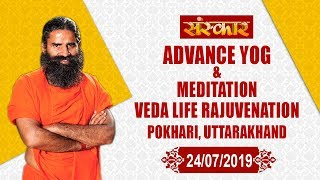 Yog Rishi Swami Ramdev ji।। Advance Yoga & Meditation, Veda Life Rajuvenation