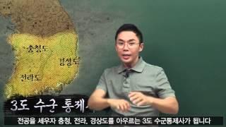 [명량] 영화로 보는 설민석의 역사이야기 1부 전쟁의 신, 이순신