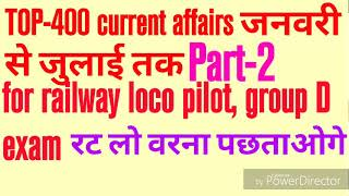 TOP-400 current affairs ka part-2 for railway ALP,group D examination  upto jan to july 2018
