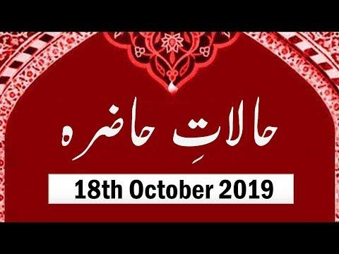 Halaat e Hazira | 18th October 2019 | Ustad e Mohtaram Syed Jawad Naqvi