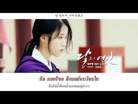 [Karaoke-Thaisub] Lee Hi – My Love (내 사랑) Moon Lovers: Scarlet Heart Ryeo OST